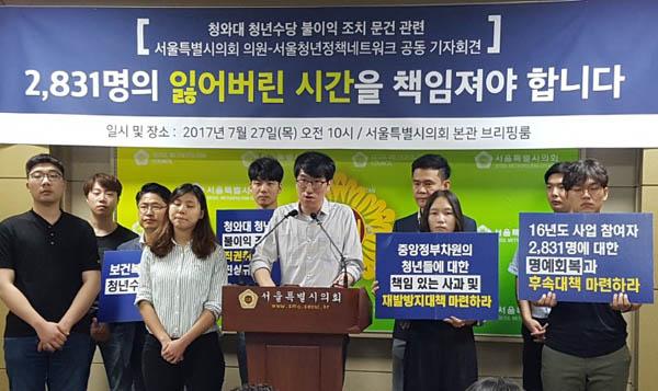 서울시의원과 청년단체 회원들이 27일 정부의 작년 청년수당 직권취소 처분과 관련된 진상조사와 사과를 요구하는 기자회견을 열고 있다.