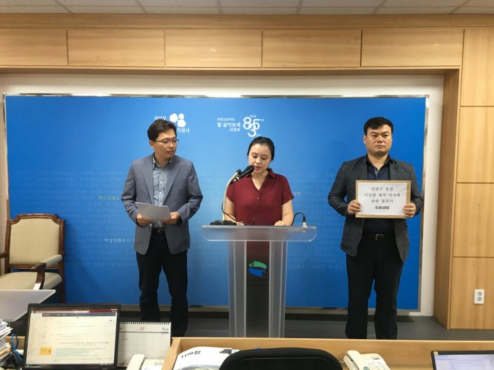 2017년 7월 17일 오전 11시 시민단체 버드나무포럼이 의정부시청 기자실에서 기자회견을 열고 안중근 동상의 시진핑 제작 지시 의혹을 발표하고 있다.