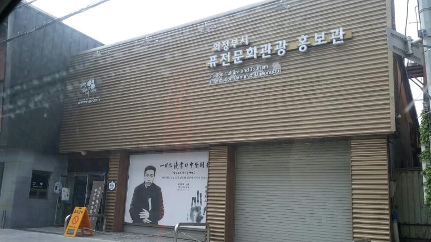 의정부시 퓨전문화관광 홍보관 의정부 부대찌개 거리 앞에 위치한 의정부시 퓨전문화관광 홍보관 벽에 안중근 의사 사진이 걸려있다.