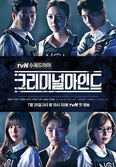 tvN <크리미널 마인드>
