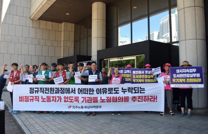 공공부문 정규직 전환 가이드라인에 대한 민주노총 부산본부 입장 발표 기자회견