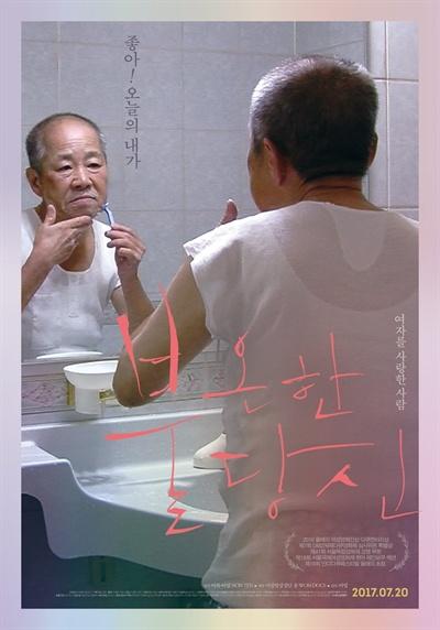 다큐멘터리 영화 <불온한 당신>(2015) 포스터