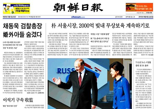 2013년 9월 6일 <조선일보> 1면. 채동욱 전 검찰총장의 혼외아들 논란을 처음 보도했다.