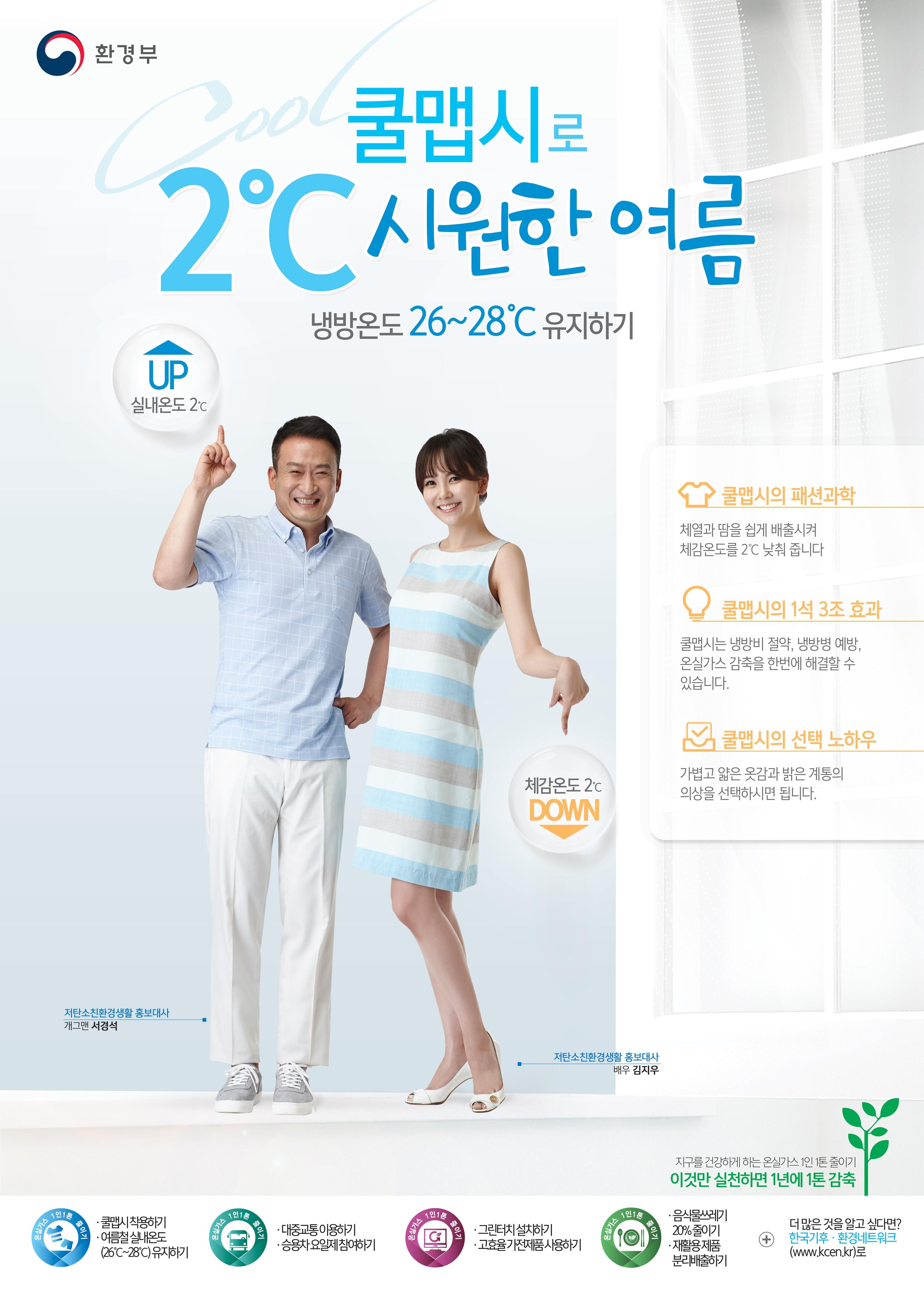 환경부 2016년 쿨맵시 캠페인 포스터
