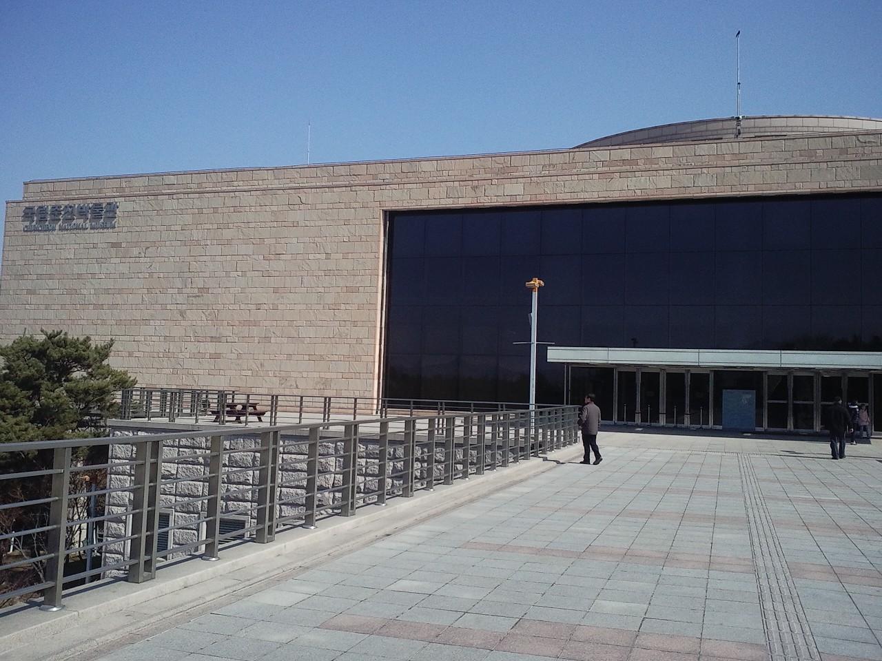 국립춘천박물관.