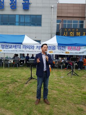 특강하는 김두관 의원
