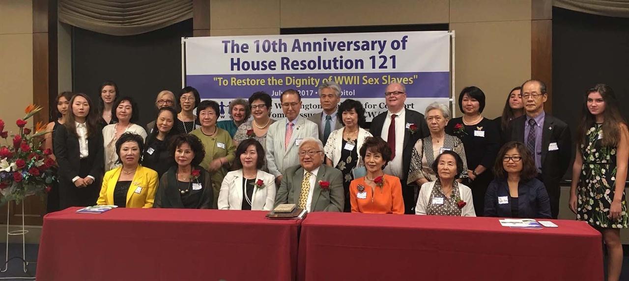위안부 결의안 의회 통과 10주년 기념 행사장 사진