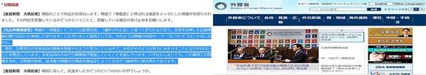 <군함도>에 관한 마루야마 외무성 대변인의 언급. 청색으로 커서 친 부분. 오른쪽 사진은 외무성 홈페이지.