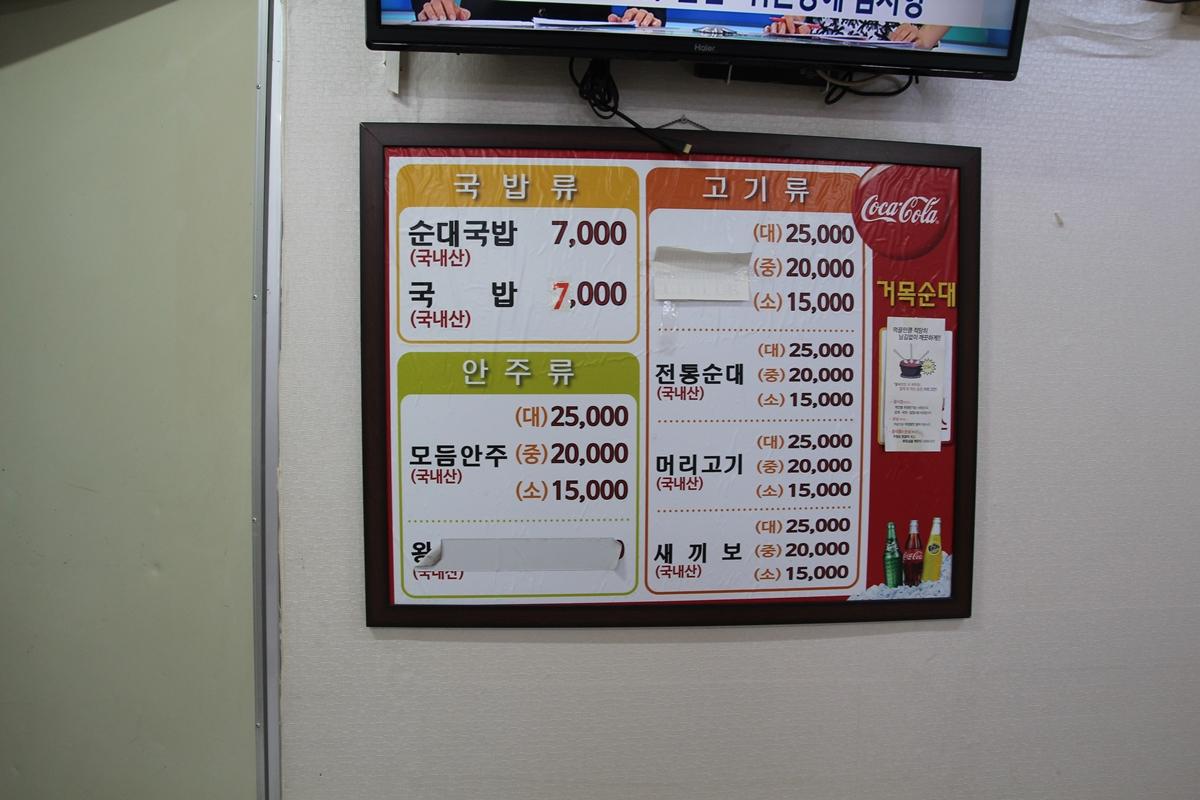 순천 아랫장 거목순대국밥집의 메뉴다.
