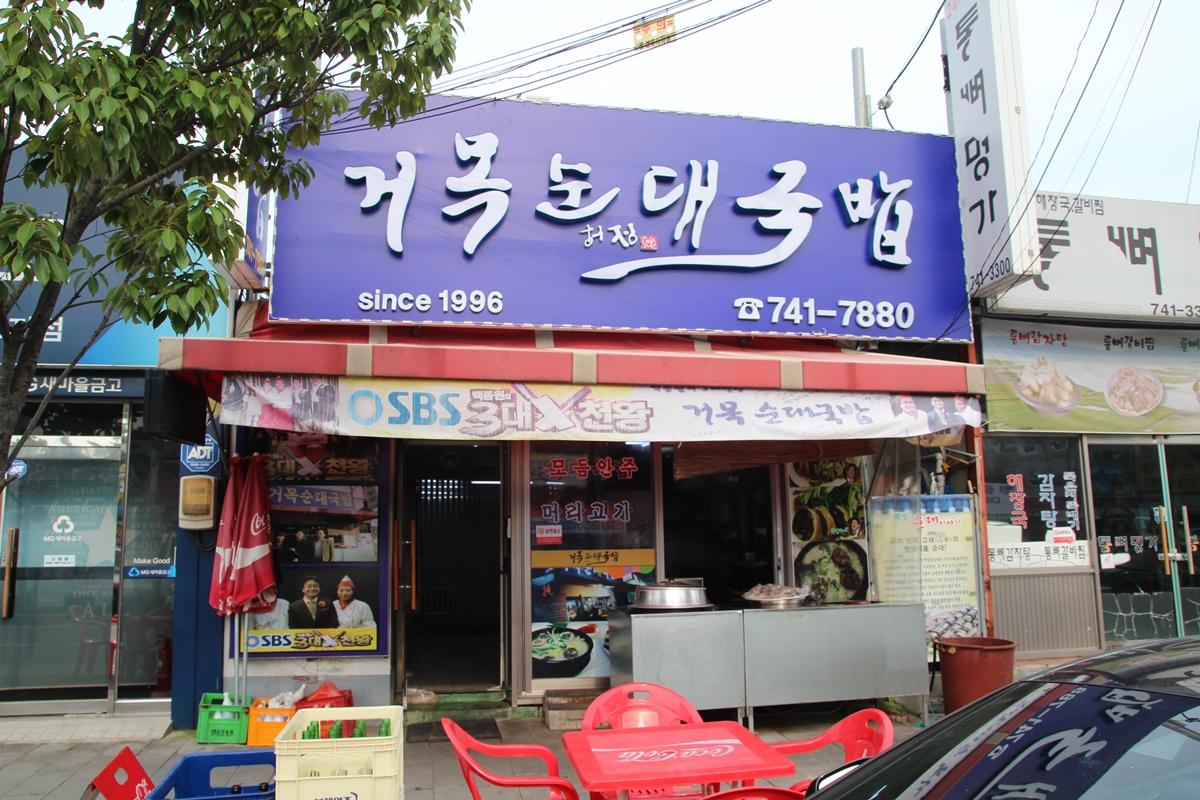 백종원의 3대천왕에 나온 순천 아랫장 거목순대국밥집이다.