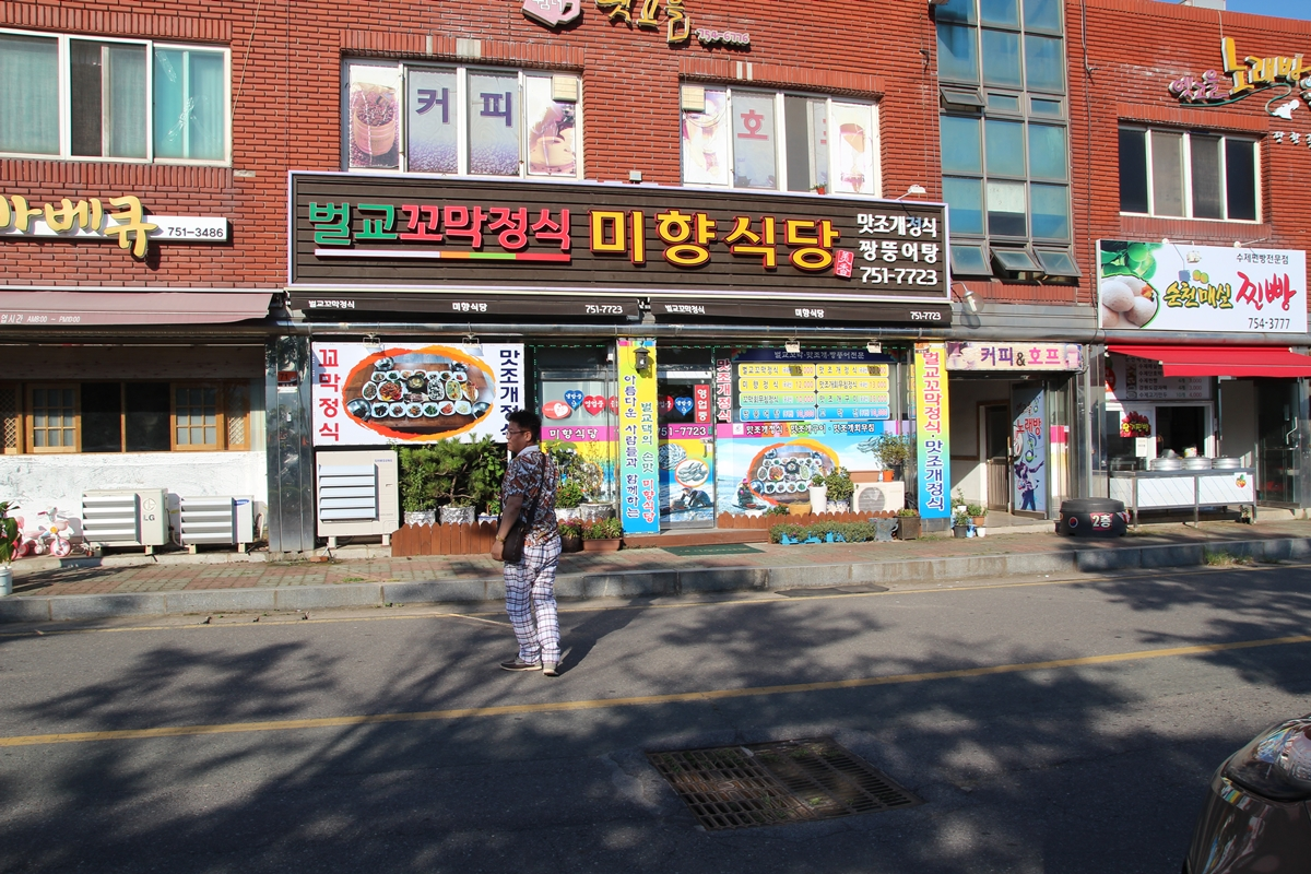 맛조개 전문점 순천 낙안 미향식당이다.