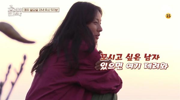 <효리네 민박>