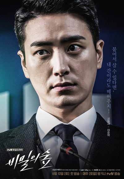 <비밀의 숲>의 서동재 캐릭터 포스터.