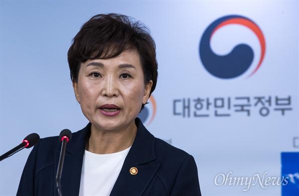 김현미 국토교통부 장관이 2일 오후 서울 정부서울청사에서 부동산 대책을 발표하고 있다.