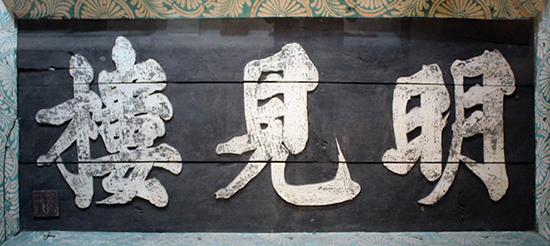 풍남문의 전 이름은 명견루였다.