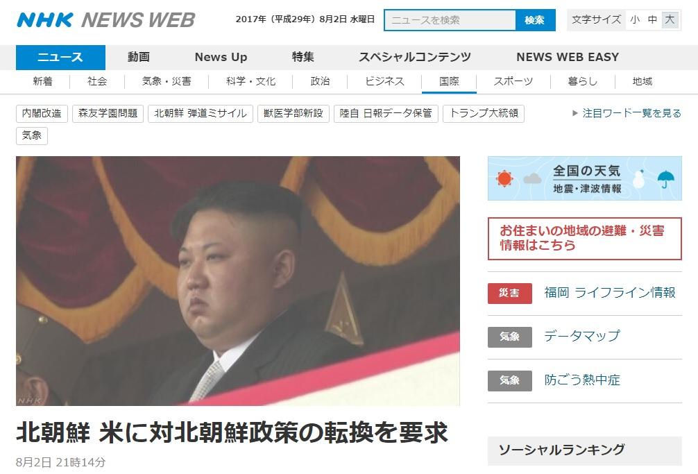 북한 조선아시아태평양평화위원회의 대미 성명을 보도하는 NHK 뉴스 갈무리.