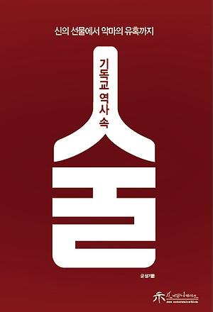 〈기독교 역사 속 술〉 표지
