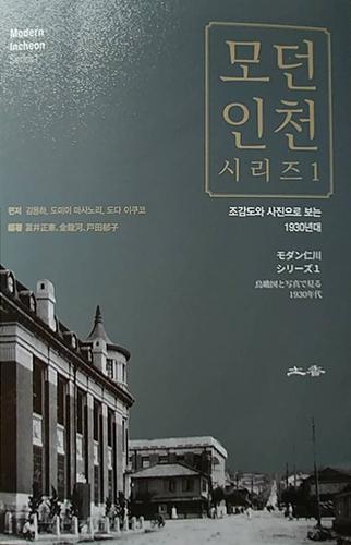 모던 인천 시리즈 1 조선총독부에 의해 기획된 인천상세지도를 소개하는 책