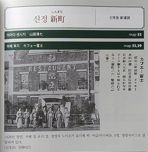 까페 후지 까페 후지의 건물과 종사하던 종업원들 사진