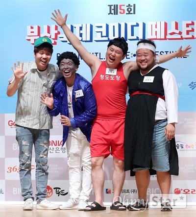 '부코페' 새로운 웃음 펼칠 뉴머1번지 3일 오후 서울 동자동 동자아트홀에서 열린 제5회 부산국제코미디페스티벌 기자회견에서 '뉴머1번지'의 송영길, 김장군, 곽범, 정승환이 포토타임을 갖고 있다. 올해로 5회를 맞은 부산국제코미디페스티벌은 8월 25일부터 9월 3일까지 10일간 부산 영화의 전당과 부산디자인센터 이벤트홀, 신세계 센텀시티 문화홀 등에서 열리며 10개국 51개팀이 참여할 예정이다.