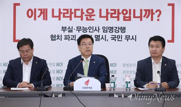 자유한국당 김광림 정책위의장 대행이 4일 국회에서 열린 원내대책회의에서 모두발언을 하고 있다.