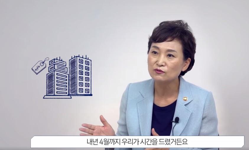 4일 청와대 페이스북에 올라온 김현미 국토부장관 인터뷰 영상 캡쳐.