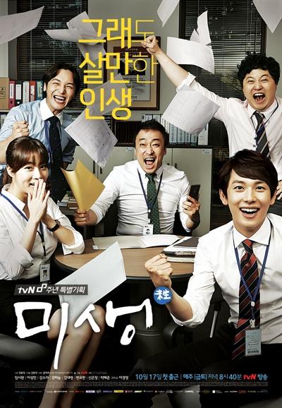 드라마 <미생> 포스터