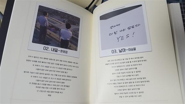 드라마 <미생> OST 가사집