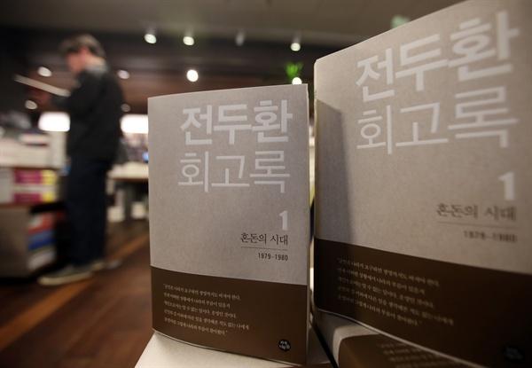 지난 4월 3일 서울 종로구 교보문고 광화문점에 전두환 전 대통령의 회고록이 서가에 배치돼 있다. 2017.4.3