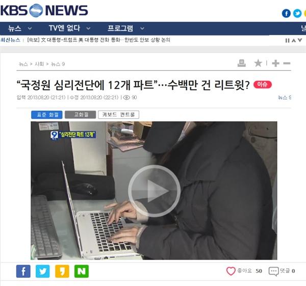 """2013년 8월 20일 KBS 기사 <""""국정원 심리전단에 12개 파트""""…수백만 건 리트윗?> 갈무리"""