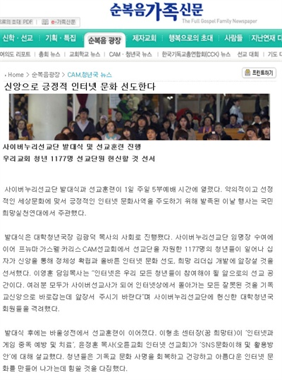 '순복음가족신문' 누리집 갈무리