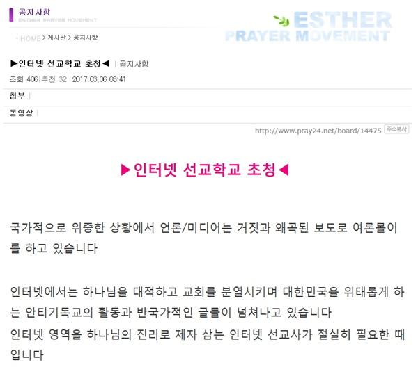 '에스더 인터넷 선교학교' 게시글 갈무리