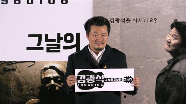 영화 <김광석> 프로모션 현장. 이상호 감독