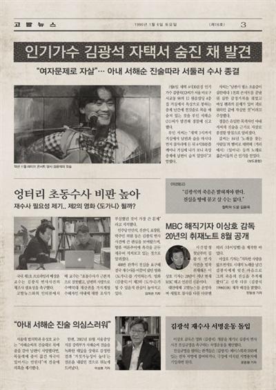 다큐 영화 <김광석> 포스터