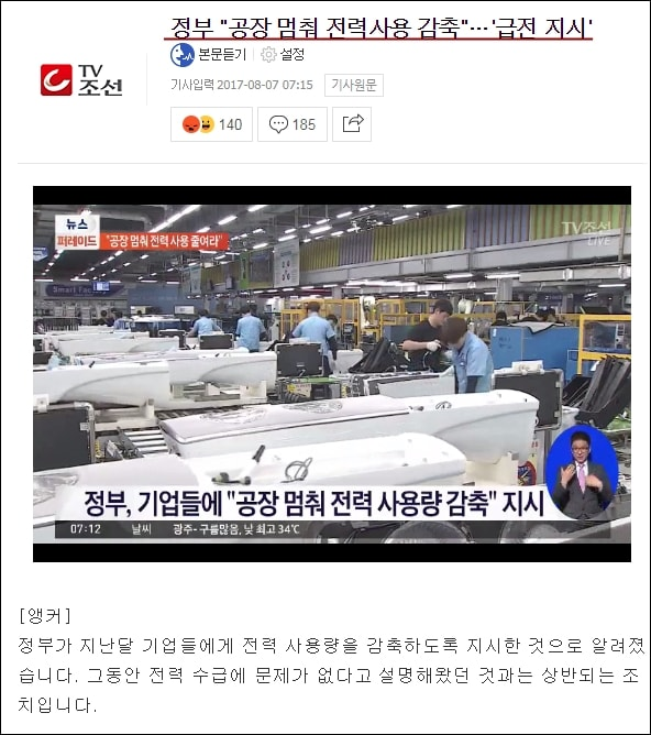 TV조선은 문재인 정부가 급전지시를 내려 강제로 공장을 멈추고, 전력 사용을 감축했다는 논조로 보도했다.