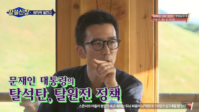 지난 6월 30일 방송된 tvN <알쓸신잡>의 한 장면.