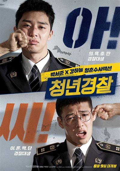 영화 <청년경찰>의 포스터.