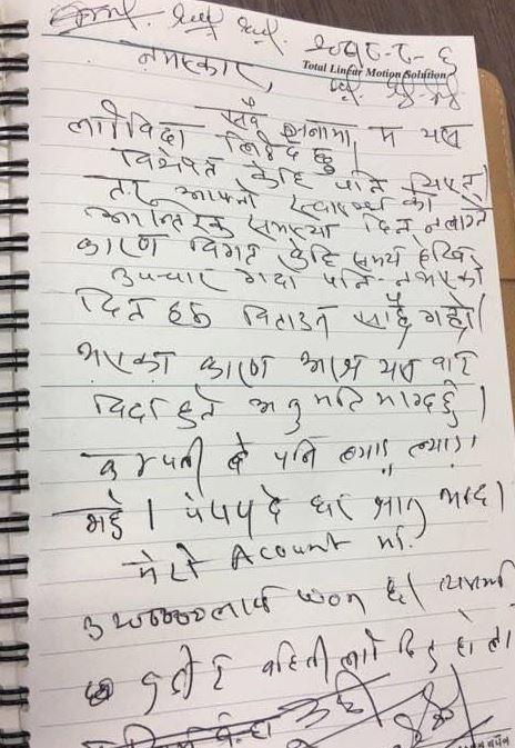 지난6일네팔에서건너온젊은노동자깨서브스래스터(KeshavShrestha)가신병을비관해스스로목숨을끊었다.사진은그가남긴유서(사진청주네팔쉼터)