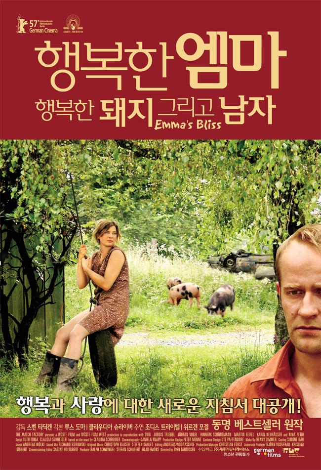 영화 '행복한 엠마, 행복한 돼지, 그리고 남자' 포스터