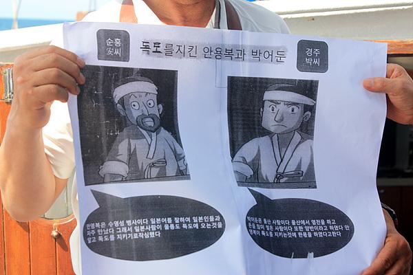 김문길 교수가 독도 강의를 위해 만든 안용복, 박어둔 그림. 아래 설명이 적혀있다