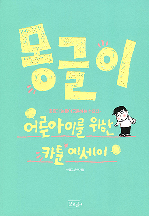 책 <몽글이 : 어른아이를 위한 카툰 에세이>  <몽글이 : 어른아이를 위한 카툰 에세이> 표지