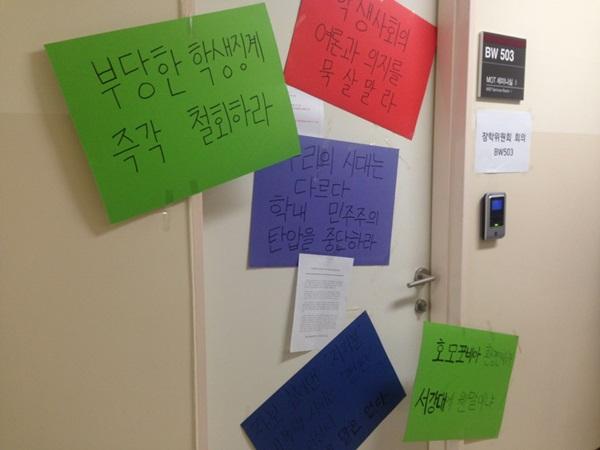 부당한 학생 징계를 철회하라 서강대가 장학위원회를 열어 성소수자 차별 반대 시위를 벌인 학생들의 징계여부를 논의하자, 이에 반대하는 학생들이 손팻말 시위를 벌였다.