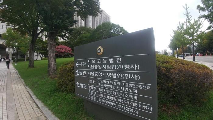 서울중앙지방법원