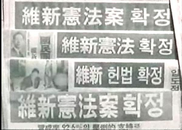 <대한늬우스>가 1972년 10월 17일에 선포된 유신체제하에서 동년 11월 21일 국민투표로 유신헌법이 제정되었음을 알리는 신문보도를 인용하고 있다.