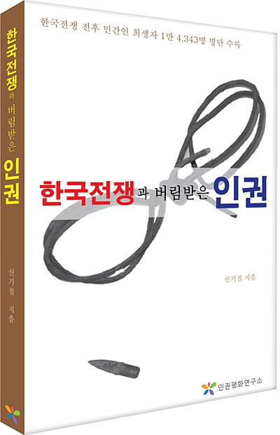 <한국전쟁과 버림받은 인권> 책표지