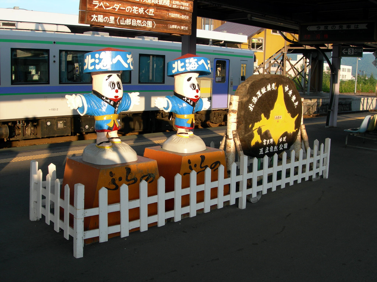 홋카이도의 중심 후라노 라벤더의 마을 후라노의 중심 JR 후라노역