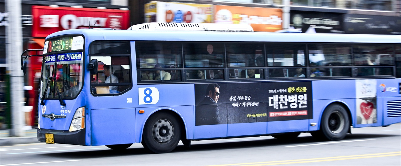 '해피버스데이'가 적용된 8번 버스.