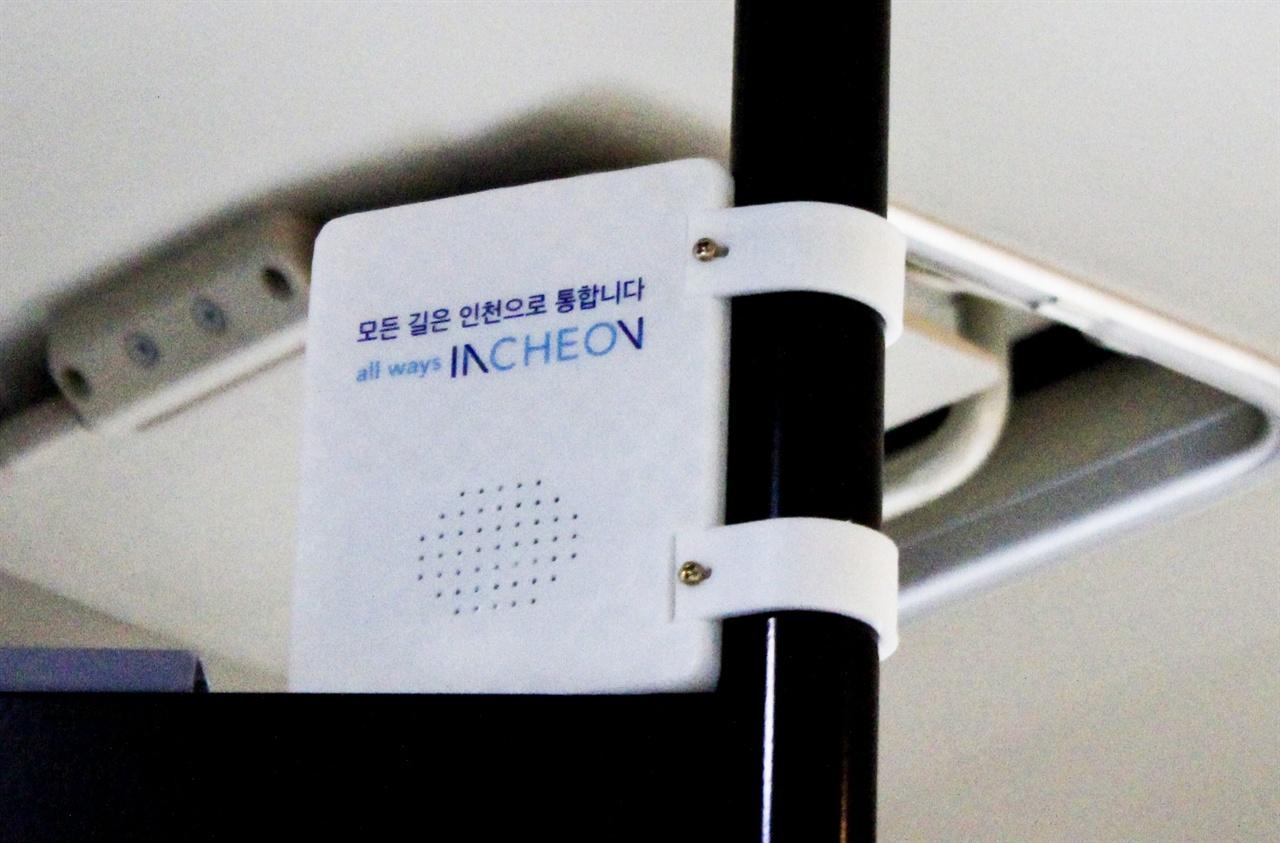 '해피버스데이' 단말기의 모습.