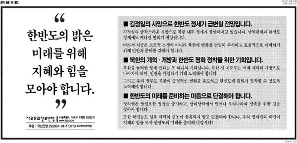 2011년 12월28일자 조선일보 35면(오피니언)에 실린 자유주의진보연합의 의견광고
