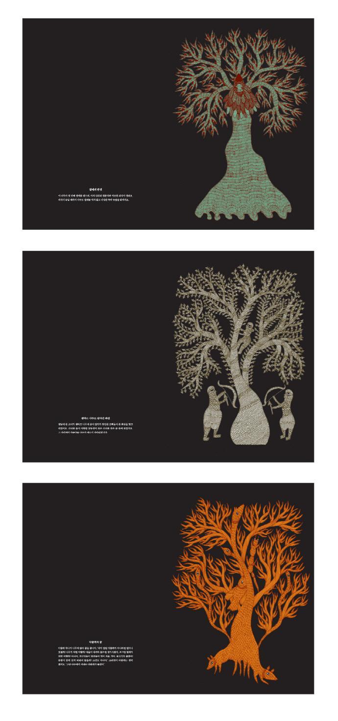 <나무들의 밤> 속그림